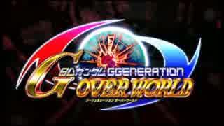 【ゆっくり実況】ゆっくりと巡るGジェネオーバーワールド part01 stageEX-0