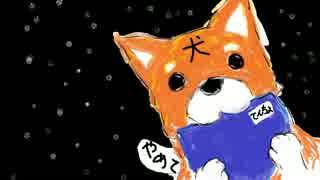 【犬店長】SPEEDのWHITE LOVEを歌ってみた thumbnail