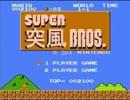 スーパー突風ブラザーズ3