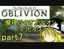 マリビオン part7