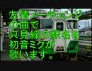 第88位:初音ミクが「友情ノーチェンジ」の曲で只見線の駅名を歌います。