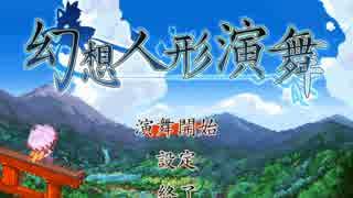 【東方】幻想人形演舞=Part1=【ゆっくり実