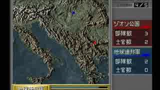 【機動戦士ガンダム ギレンの野望 ジオンの系譜】ジオン実況プレイ129