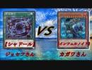 【シャドール】竜のしっぽ(1/3)遊戯王大会決勝戦【インフェルノイド】