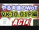 【WoT】やる夫達のWoT ACT.1【ゆっくり実況】