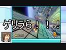 【ゆっくり実況】イベントレースがためのマリオカート part1後編