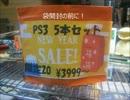 【福袋】PS3ソフト5本セット【当たりか?はずれか?】