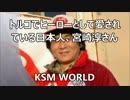 【ニコニコ動画】【KSM】トルコでヒーローとして愛されている日本人、宮崎淳さんを解析してみた