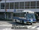 NAS・新日暮里のバス車内放送