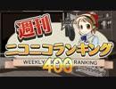 週刊ニコニコランキング #400