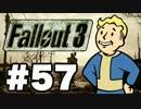 【Fallout3】危険なお散歩【実況】#57