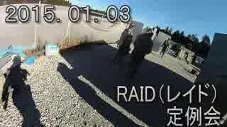 センスのないサバゲー動画 RAID(レイド)定例会 2015.01.03