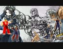 【MUGEN】金ラオウ前後狂中位級ランセレバトル【拳王杯】OP thumbnail