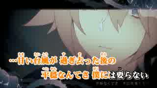 【ニコカラ】a sweet typhoon≪on vocal≫
