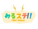 みるステ!! 第一回 『お笑いGAコンビ爆誕!?』