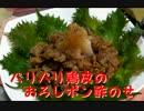 (ひっそりと) prpr鶏皮のおろしポン酢のせ (手抜き) thumbnail