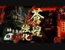 【戦国大戦】 決めるぞ!下剋上 #1091 vs闘痕復活ゴリラ