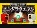 【Minecraft】2乙したら新MAP◆エンドラクエスト◆002【PS3】
