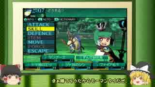 【新・世界樹の迷宮2】低レベルFOE&ボス撃破その1【ゆっくり実況】