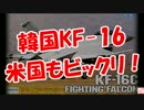 【韓国KF-16】 米国もビックリ! thumbnail