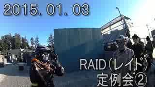 センスのないサバゲー動画 RAID(レイド)定例会② 2015.01.03