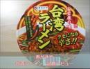 【ニコニコ動画】寿がきや 台湾ラーメン 試食レビューを解析してみた