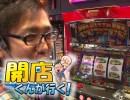 【P-martTV】開店くんが行く!#82 PIA横浜西口店1/2