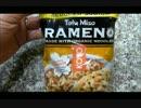 【ニコニコ動画】アメリカの食卓 420 あやしいオーガニックラーメンを食す!を解析してみた