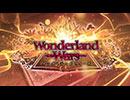 『Wonderland Wars』イメージムービー