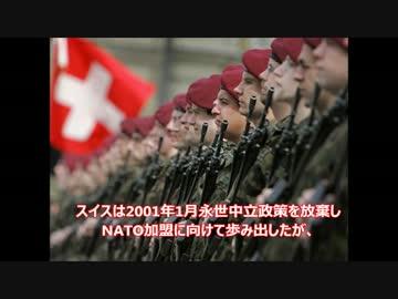 スイス永世中立政策の挫折が日本...