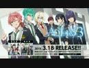 【3月18日発売】EXIT TUNES PRESENTS ACTORS3【告知動画】 thumbnail
