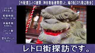 ハシケン 外配信_総集編 2014年03月03日~03月19日