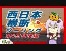 【結月ゆかり車載】とにかく走るんだ西日本横断ツーリング 4日目後編