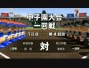 【パワプロ2014】栄冠ナインゆっくり実況part8