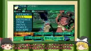 【新・世界樹の迷宮2】低レベルFOE&ボス撃破その2【ゆっくり実況】