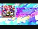 【グルコス音源】DX超性能フルメタル少女 (高音質)