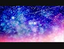 【初音ミク】 流れ星 【オリジナル】