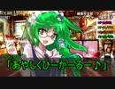 【ゆっくりTRPG】ゆっくり華扇とぶち破るダブルクロスSeason2 Part4