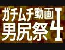 ガチムチ動画男尻祭4 【本格的男尻祭2014 紅組 メドレー単品】
