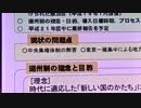 【ニコニコ動画】【内閣府に電凸】道州制特区法の真実【拡散・作業用動画】沢村直樹を解析してみた