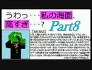 【Minecraft】うわっ・・・私の海面、高すぎ・・・?Part8【ゆっくり実況】