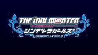 【高画質HD】お願い!シンデレラ【アイドルマスターシンデレラガールズ】