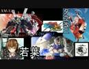 【EXVSFB】艦MS達の演習【艦これ】