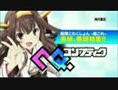 【艦これ】2015年2月号コンプティークCM【吹雪】