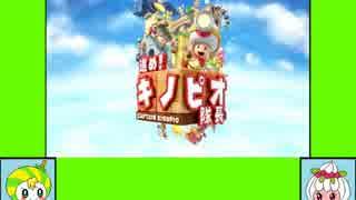 あめパティゲーム劇場『進め!キノピオ隊長』 part1