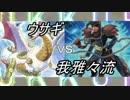 【闇のゲーム】遊戯王YUKKURI【ウサギVSガガガ】part30
