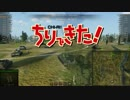 【WOT】ゆっくり実況プレイ チリで来たwith島田兵 Part 36