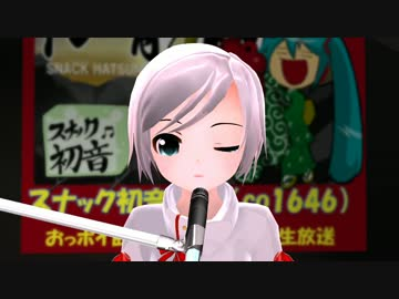 【MikuMikuDance】愛・おぼえていますか(飯島真理)【Bar巡音・新装開店】