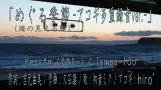 【アニソンカバー】めぐる季節(海の見える街)【アコギ多重録音ver.】
