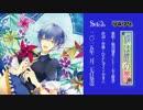 【ツキウタ。】姫川瑞希「彼は誰の夢」【Seleas】 thumbnail